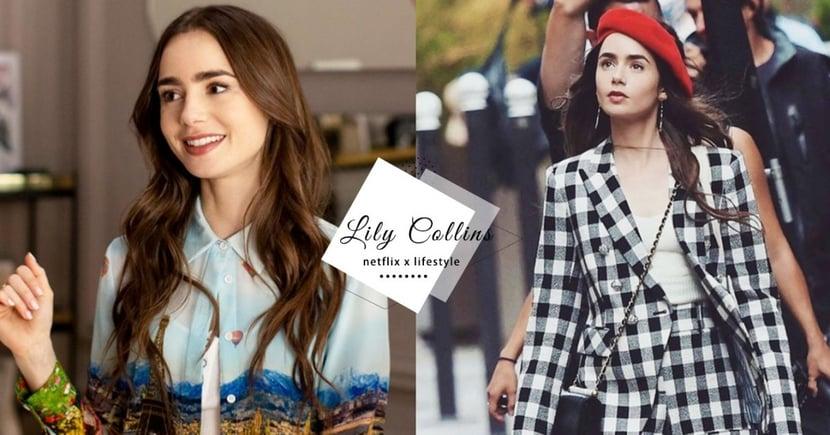 《艾蜜莉在巴黎》Netflix將上線!莉莉柯林斯主演《慾望城市》主創製作,講述勇闖巴黎時尚工作的女孩