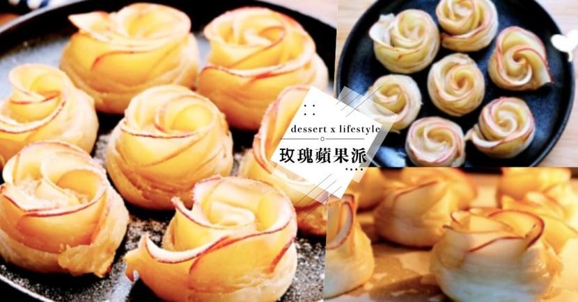 玫瑰蘋果派5步驟完成!內酥外軟的口感人人愛,每塊都像是綻放的玫瑰超夢幻♡