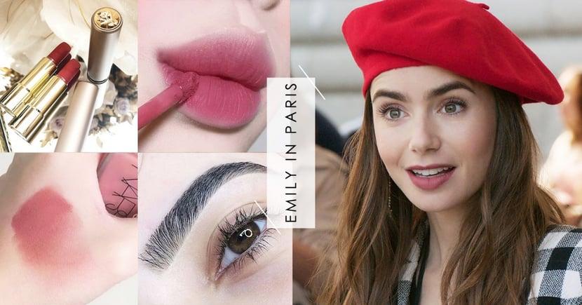《艾蜜莉在巴黎》莉莉柯林斯妝容4大重點!「柔霧玫瑰」唇彩必收