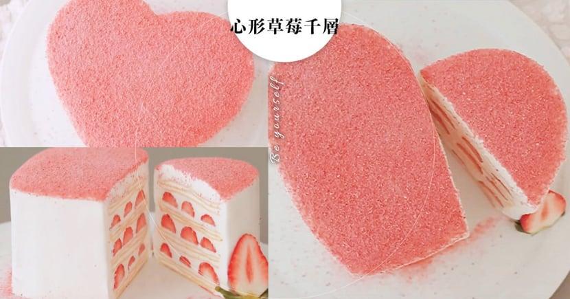【免烤箱蛋糕食譜】心形草莓千層蛋糕10步驟教學用平底鍋即可完成