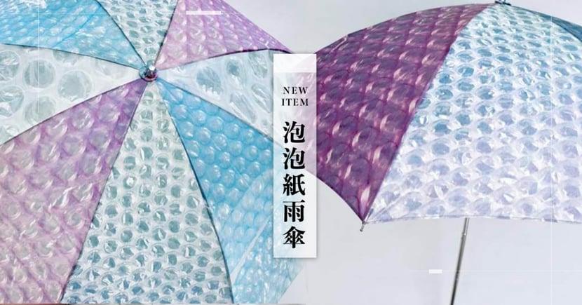 日本推出「泡泡紙雨傘」引熱議!超夢幻繡球花配色為你帶來心靈療癒~