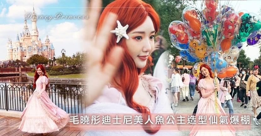 《三十而已》毛曉彤cos迪士尼公主引熱議!小美人魚公主造型仙氣爆棚