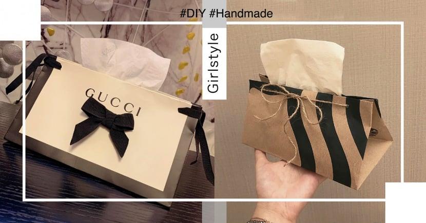 【紙袋DIY】0元改造讓紙袋晉升時尚單品!簡單3步驟將紙袋環保再利用,變身實用面紙盒!