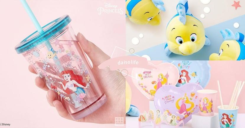 大創X公主聯名商品來了~夢幻AirPods吊飾、小比目魚抱抱玩偶讓你夢幻無極限♡