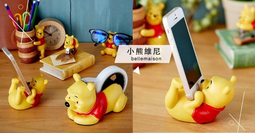 維尼控準備失心瘋!5款小熊維尼文具組「手機架、筆筒」最萌書桌小物♡
