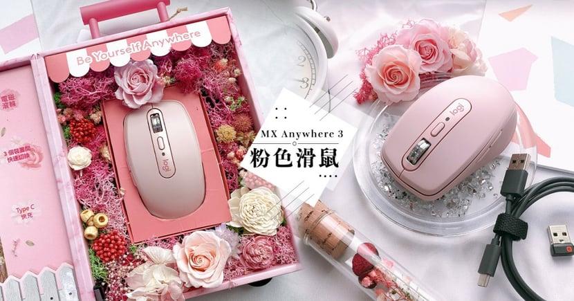 粉色滑鼠再來燒一波!羅技最新「玫瑰粉無線滑鼠」5大必買亮點~還有若隱若現玫瑰金♡