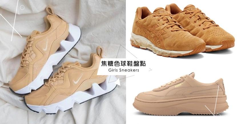 【2020球鞋推薦】焦糖色NIKE鋸齒鞋美翻~盤點6雙「焦糖暖棕」球鞋仙女必收