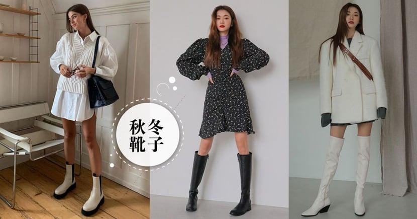 【2020秋冬穿搭】精選6款必買「秋冬靴子」這樣穿搭時髦度激增,狂吸桃花~