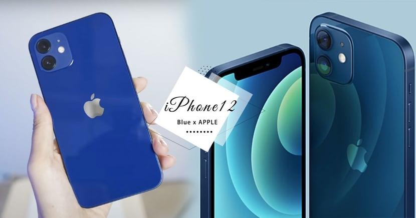 iPhone 12藍色實機曝光!開箱巨大色差「垃圾桶藍」遭批:好醜想退貨