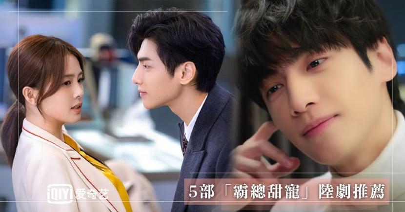 【2020陸劇】5部霸總陸劇推薦!《半是蜜糖半是傷》羅雲熙、白鹿狂吻太甜