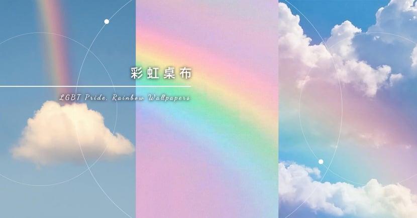 【手機桌布】慶祝2020同志大遊行!精選25張唯美彩虹桌布,讓我們一起為愛歌頌♡