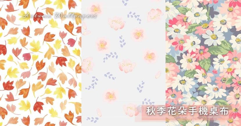 【手機桌布2020】精選30張秋季花朵桌布!清新復古、濃彩手繪全都有