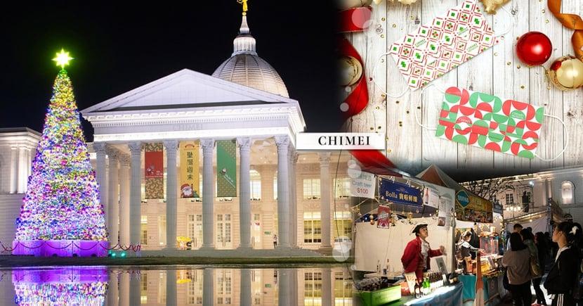 台南聖誕節活動2020懶人包!「奇美博物館」6大聖誕夜亮點只在「這兩週末」登場!