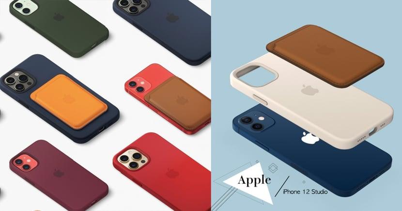 【iPhone12配件】蘋果推出「iPhone 12 studio」專屬頁面,一指混搭Magsafe配件超方便