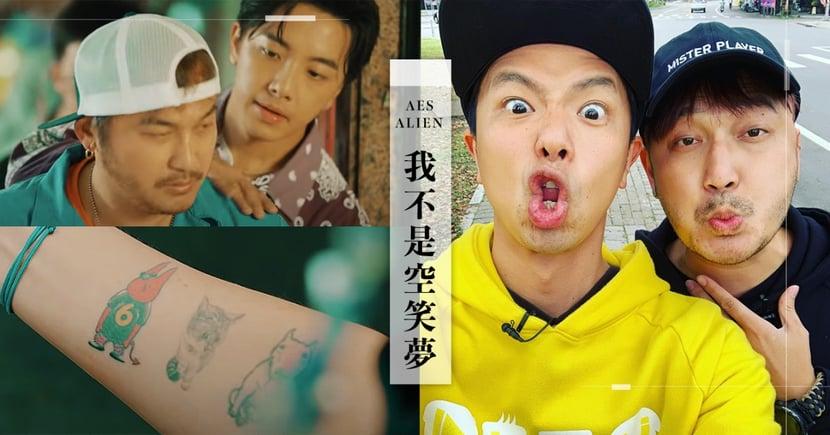 【小鬼37歲冥誕】《我不是空笑夢》MV上線!KID「友情印記」藏洋蔥