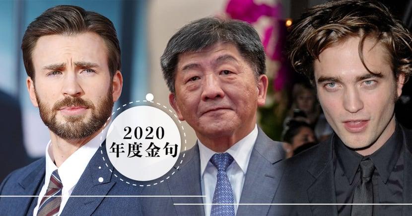 2020年爆笑10大金句回顧!部長陳時中、羅伯派汀森、美國隊長另類幽默全上榜~
