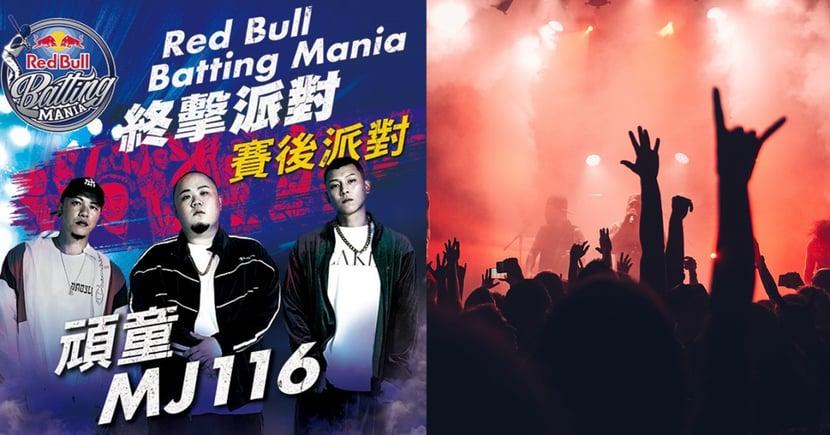頑童合體獻唱!Red Bull「終擊派對」3大必去看點奉上,年末Party開起來~