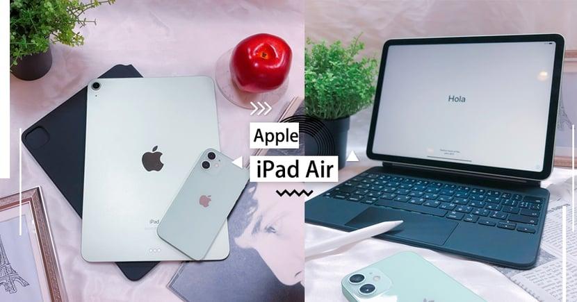 【iPad Air實測】蘋果綠iPad Air美出新高度!續航力超強~帶出門工作一整日都不需要找充電座