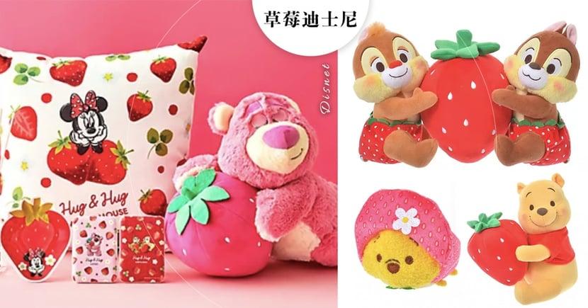 日本迪士尼「草莓系列」超Q!維尼小草莓+草莓香熊抱哥,72款粉嫩新品萌翻♡