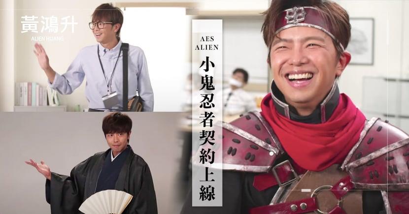 小鬼黃鴻升《忍者契約》MV上線!多變造型「最後燦笑身影」惹鼻酸