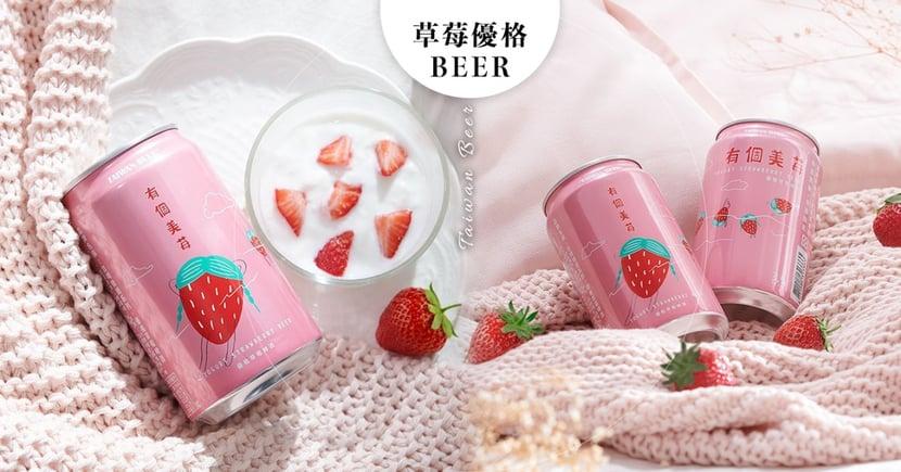 台啤「草莓優格口味」限量上市!酸甜草莓+優格奶香,微醺滋味少女必喝♡