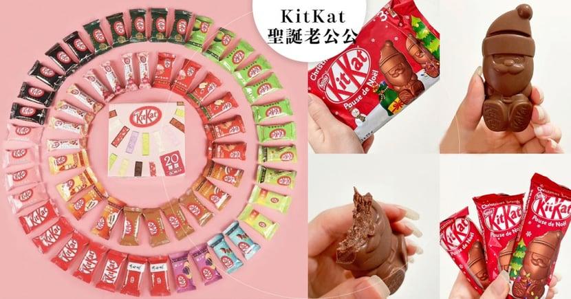 KitKat聖誕限定巧克力台灣開賣~化身聖誕老公公療癒妳的聖誕節♡