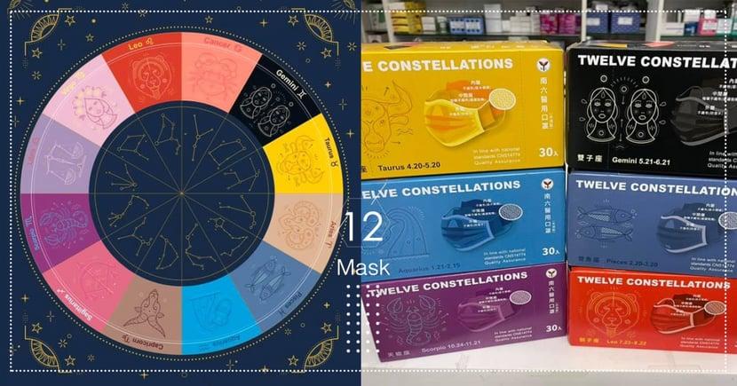 專屬你的星座物語!南六推出「12星座醫療口罩」櫻花粉、奶茶白、蜜桃紅哪一款才是你命定?