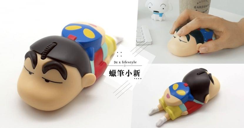韓國賣翻!「蠟筆小新無線滑鼠」慵懶賣萌耍可愛,背著動感超人背包~用這滑鼠上班很可以♡