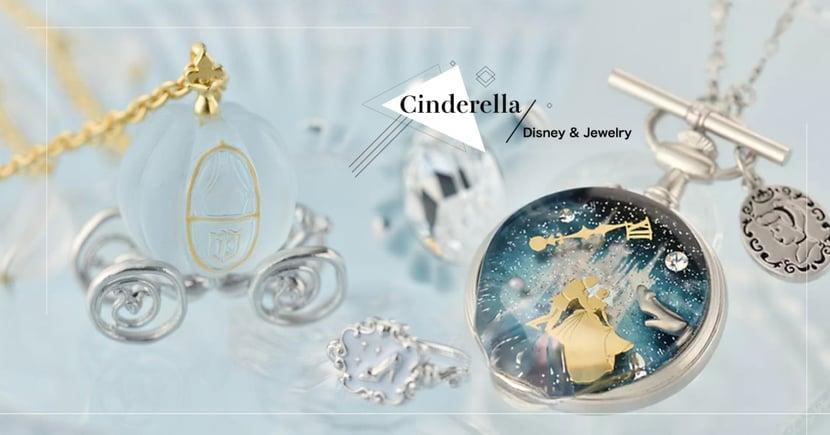 迪士尼推出灰姑娘公主飾品!迷你南瓜馬車、玻璃鞋吊墜,萌翻浪漫少女心♡