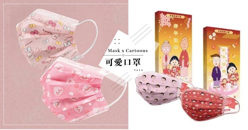 櫻桃小丸子口罩登場!2款春季花色限時5天販售,限量三麗鷗、KakaoFriends口罩搶翻