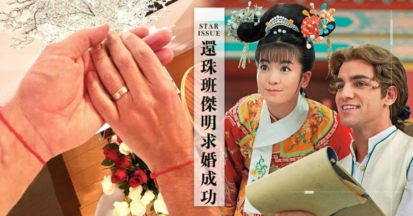 《還珠格格》班傑明求婚成功! 「玫瑰花束+婚戒」套牢男友:他說好♡