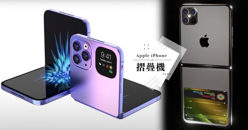 Apple申請專利!新一代「iPhone摺疊機」爆2022年推出上市~概念圖瘋傳!
