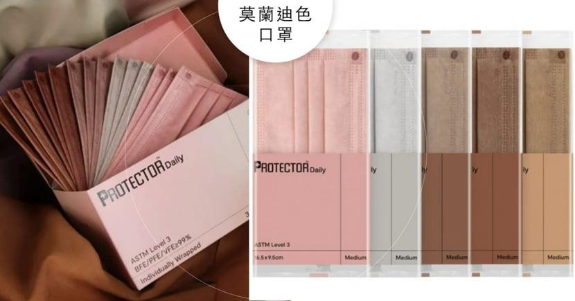 香港「莫蘭迪色口罩」絕美登場!溫柔質感#奶茶色 #柔霧粉 少女手刀囤貨吧