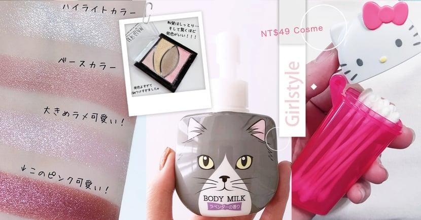 大創美妝推薦!49元2盒日本製化妝棉、大地色眼影、刷具清潔盒♡貓臉乳液呼叫貓奴~
