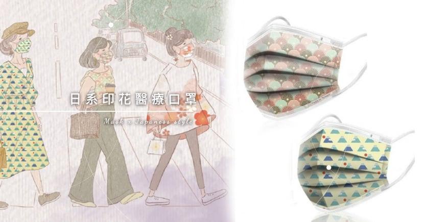 好想去日本!明基4款「日系醫療口罩」有河津櫻、富士山,春季氛圍太美♡