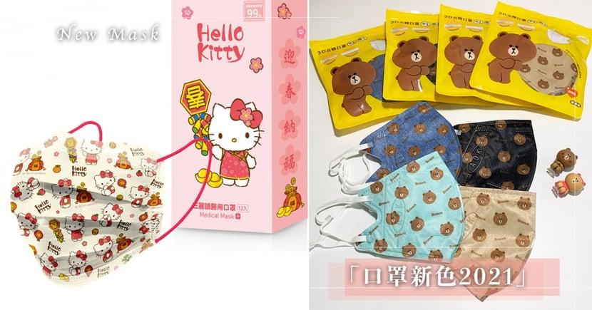 熊大、Hello Kitty陪妳防疫!精選3款「最新口罩」入手攻略一次看~