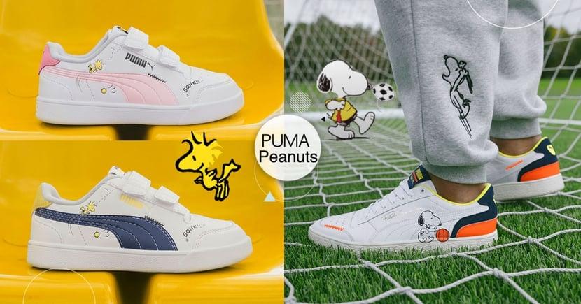 史努比粉注意!PUMA×Peanuts聯名系列激萌登場,還有童裝能全家一起穿♡
