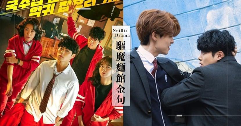 Netflix韓劇《驅魔麵館》爆紅!盤點7句超有感「台詞金句」:有些人比惡鬼還可怕