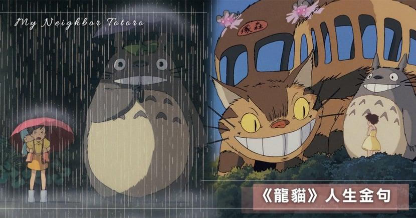 童年經典《龍貓》上映!感動12金句回顧:「一起大笑,可怕的東西就會跑光光」