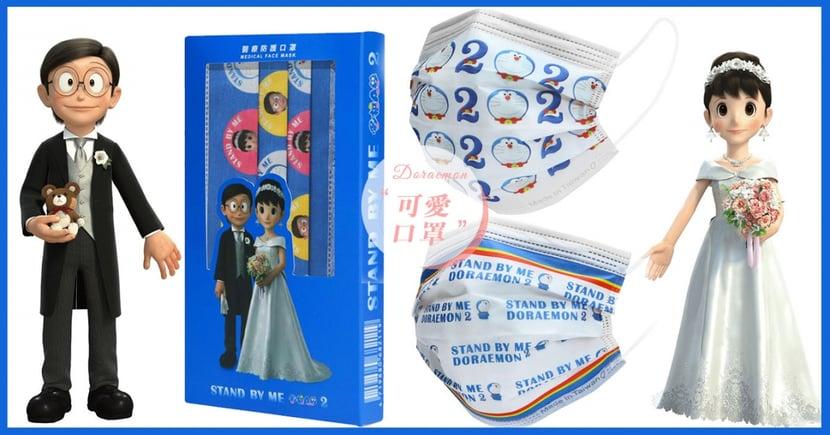 哆啦A夢口罩第二波開賣時間出爐~「大雄&靜香結婚款」浪漫必收絕對限量♡