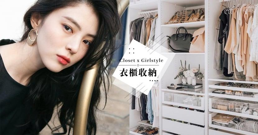 精緻女孩「衣櫃收納法」!學會5招懶人整理術,讓衣服擁有清爽幽雅的家