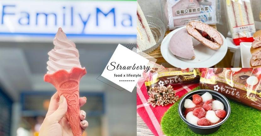 超商「草莓季冰甜品」開跑!全家超大隻「重乳酪草莓霜淇淋」、7-11日系冰淇淋大集合~超療癒♡