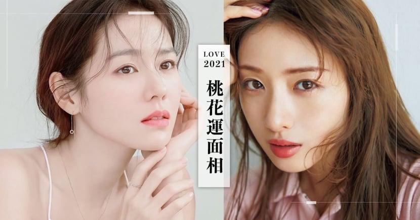 日本公布「2021桃花最旺的4種面相」!孫藝珍、石原聰美都有這特徵
