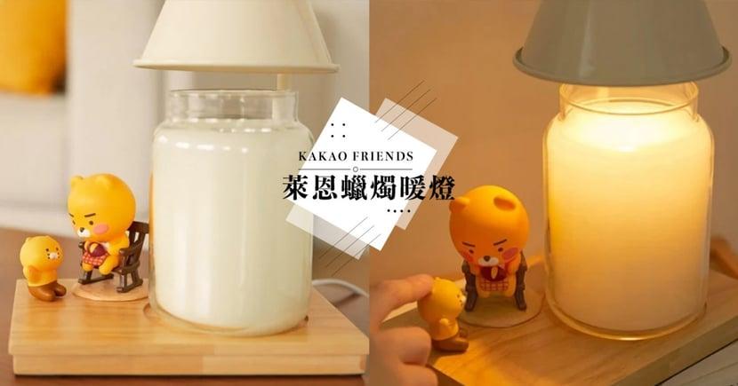 讓萊恩融化你的心!KAKAO FRIENDS推出「萊恩香氛蠟燭暖燈」超療癒♡
