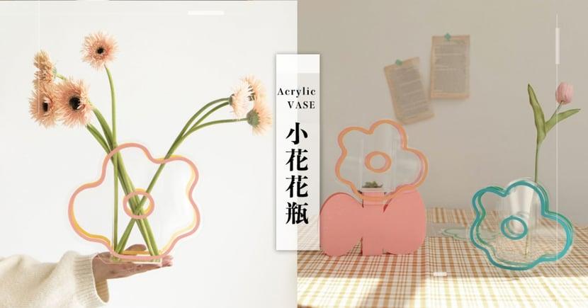 是花瓶也是擺飾!超可愛「透明小花花瓶」讓房間秒變童話風~