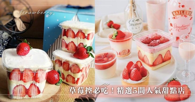 【草莓季2021】精選5間網購甜品「草莓盒子」+大福+蛋糕一次給你滿滿幸福♡