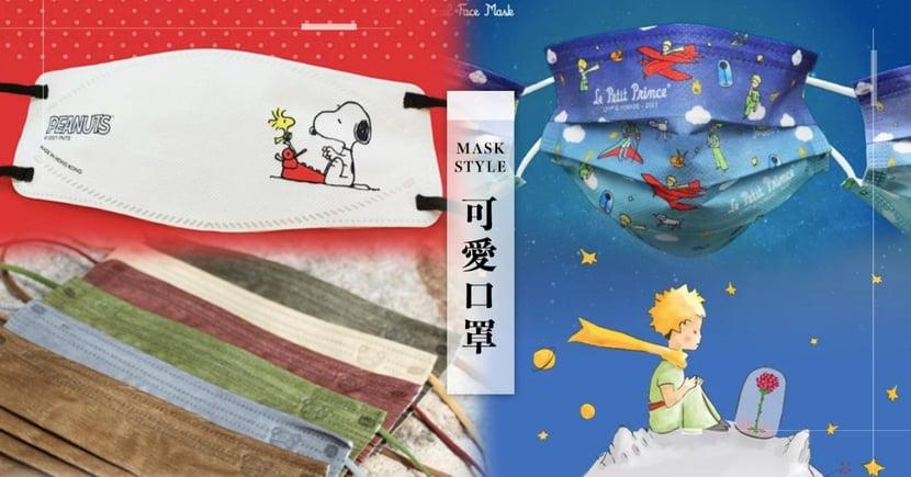 香港絕美口罩盤點!史努比、小王子口罩星空浪漫破表,還有絕美#大地色口罩百搭又時髦
