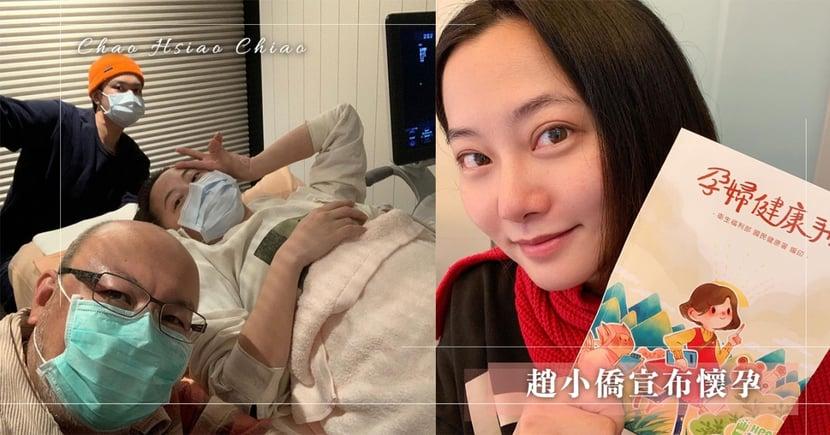 41歲趙小僑懷孕了!挺過2次試管失敗,感動宣布喜訊:「是大家的溫暖給我的勇氣!」