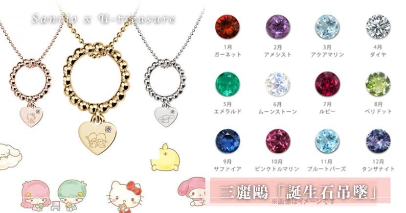 可愛又招好運!日本珠寶品牌攜手三麗鷗「月份誕生石×心型吊墜」打造專屬護身符