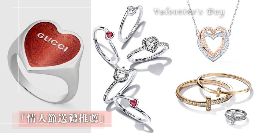 【情人節送禮】盤點6款「情人節珠寶」 GUCCI紅心戒指萬元不到就能輕鬆入手
